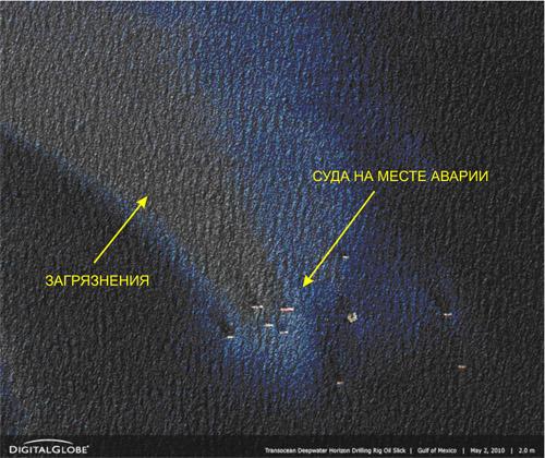 Космическое оптическое изображение высокого разрешения, полученное 2 мая 2010 года со спутника WorldView http://www.digitalglobe.com/
