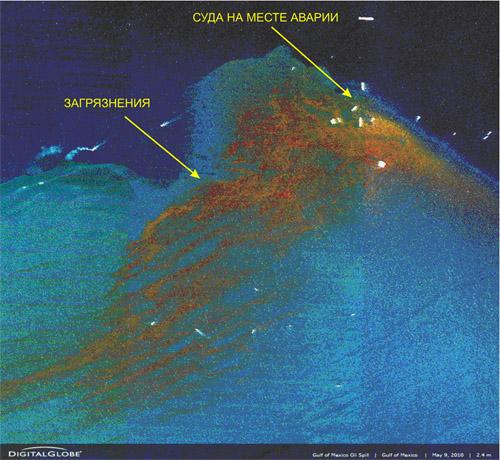 Космическое оптическое изображение высокого разрешения, полученное 9 мая 2010 года со спутника QuickBird http://www.digitalglobe.com/