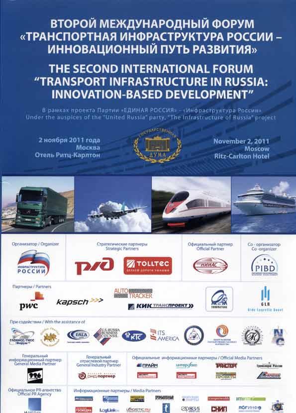 Форум Транспортная инфраструктура России