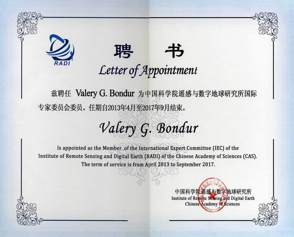 Диплом члена Международного экспертного совета