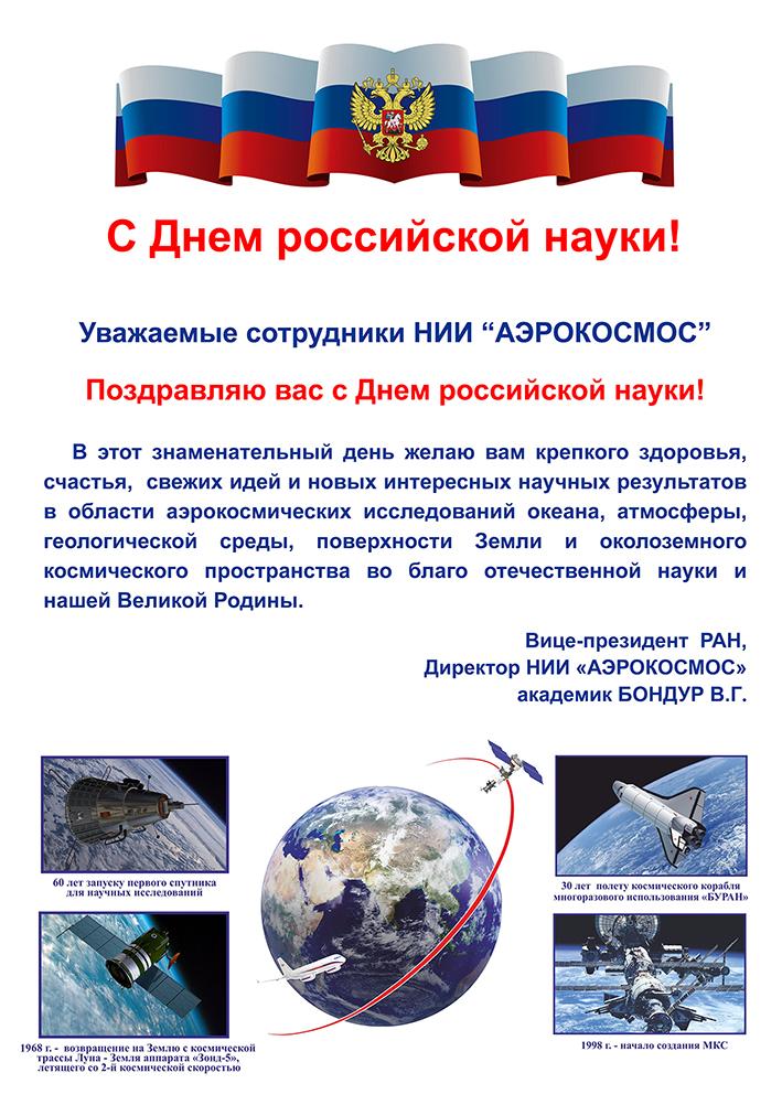 День российской науки_плакат 2018.jpg
