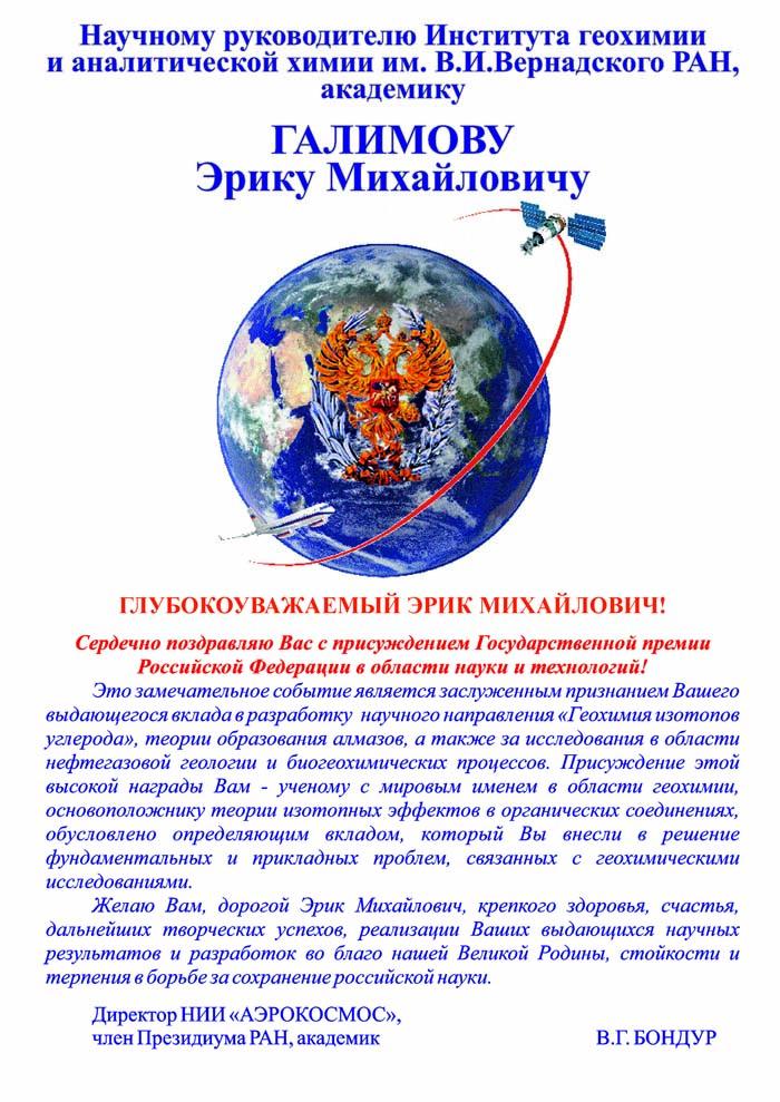 госпремия галимов_16.jpg