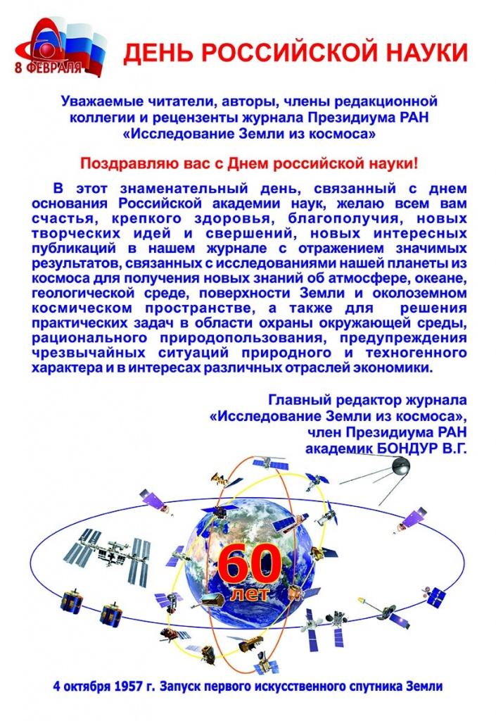 День российской науки 2017-ИЗК_net.jpg